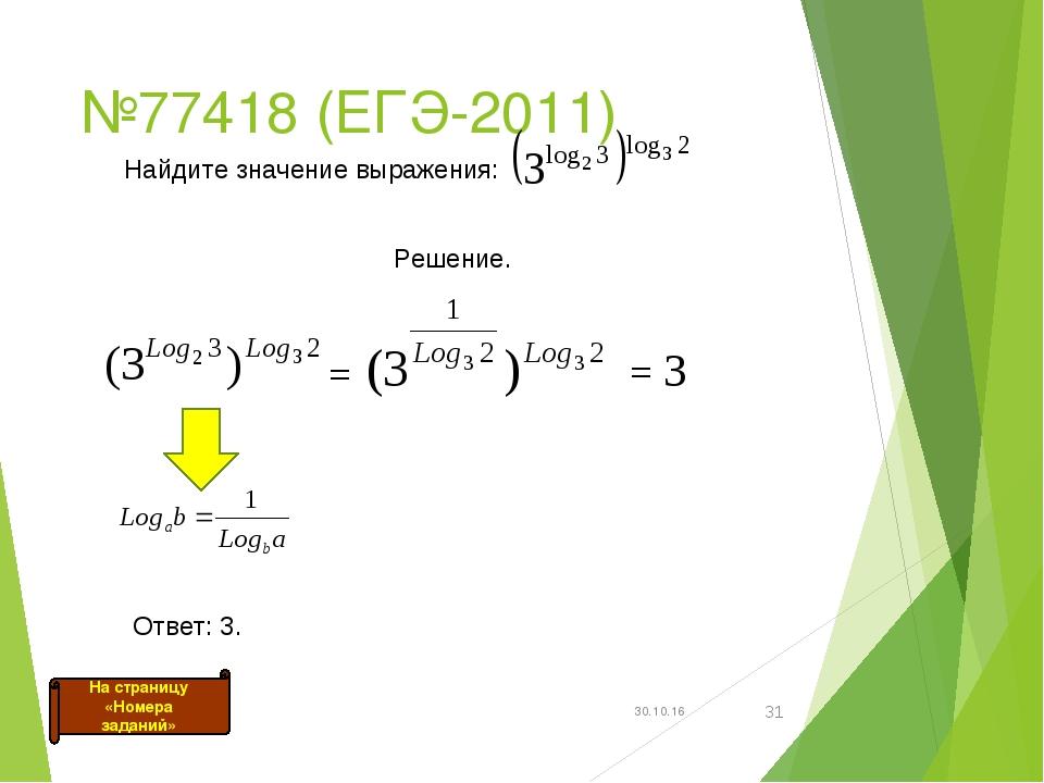№77418 (ЕГЭ-2011) * * = = 3 На страницу «Номера заданий» Найдите значение выр...