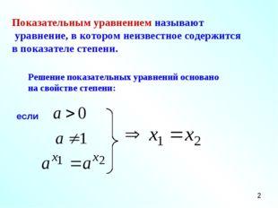 Показательным уравнением называют уравнение, в котором неизвестное содержится
