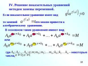 IV. Решение показательных уравнений методом замены переменной. Если показател