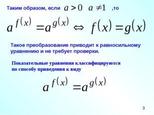 Таким образом, если ,то Такое преобразование приводит к равносильному уравнен