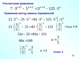 Рассмотрим уравнение Применим метод замены переменной Ответ 1