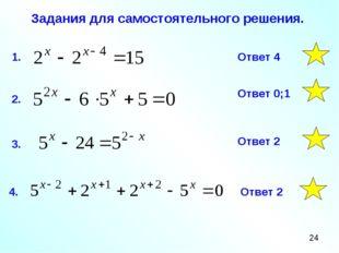Задания для самостоятельного решения. 1. 2. 3. 4. Ответ 2 Ответ 2 Ответ 0;1 О