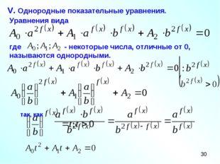 V. Однородные показательные уравнения. Уравнения вида где - некоторые числа,