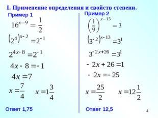 I. Применение определения и свойств степени. Пример 1 Ответ 1,75 Пример 2 Отв