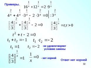 Примеры. Ответ нет корней не удовлетворяет условию замены - нет корней