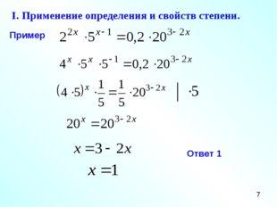 Пример Ответ 1 I. Применение определения и свойств степени.