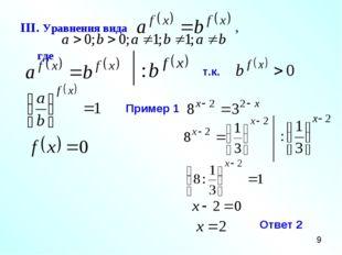 III. Уравнения вида , где т.к. Пример 1 Ответ 2