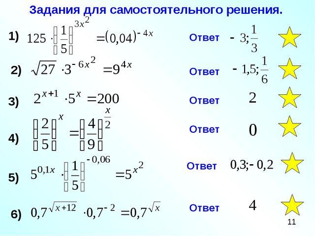 Задания для самостоятельного решения. Ответ Ответ Ответ Ответ 1) 2) 3) 4) 5)...