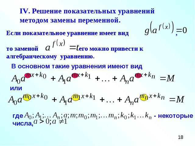IV. Решение показательных уравнений методом замены переменной. Если показател...