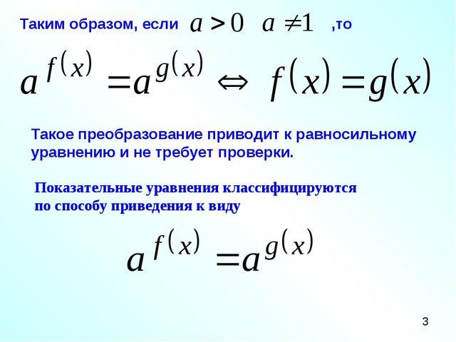 Таким образом, если ,то Такое преобразование приводит к равносильному уравнен...