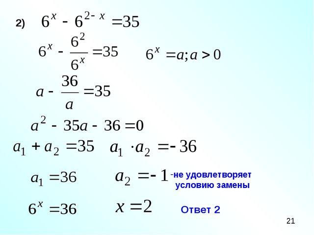 2) не удовлетворяет условию замены Ответ 2