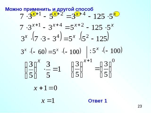 Можно применить и другой способ Ответ 1