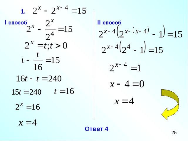 1. I способ II способ Ответ 4