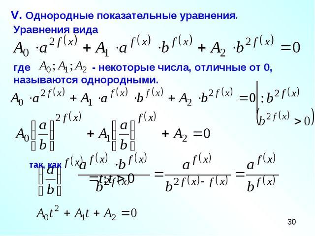 V. Однородные показательные уравнения. Уравнения вида где - некоторые числа,...