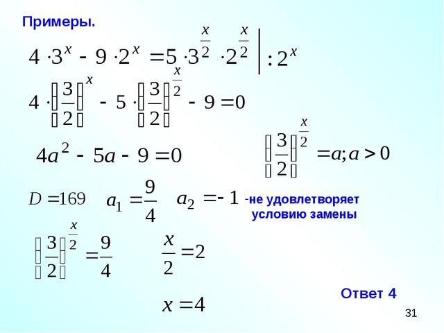 Примеры. Ответ 4 не удовлетворяет условию замены