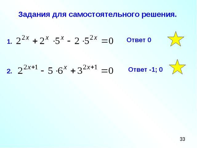 Задания для самостоятельного решения. 1. 2. Ответ 0 Ответ -1; 0
