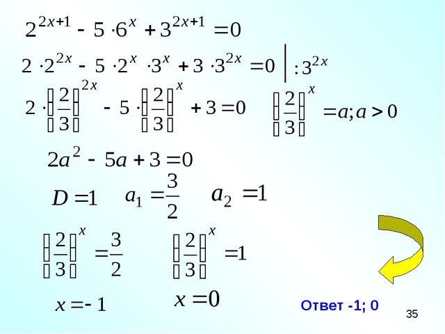 Ответ -1; 0