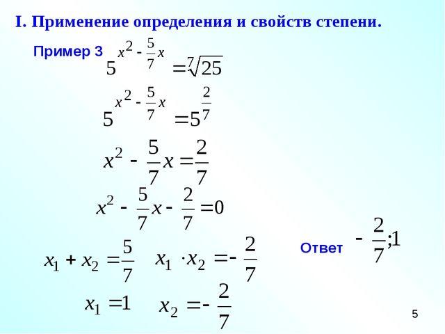 I. Применение определения и свойств степени. Пример 3 Ответ