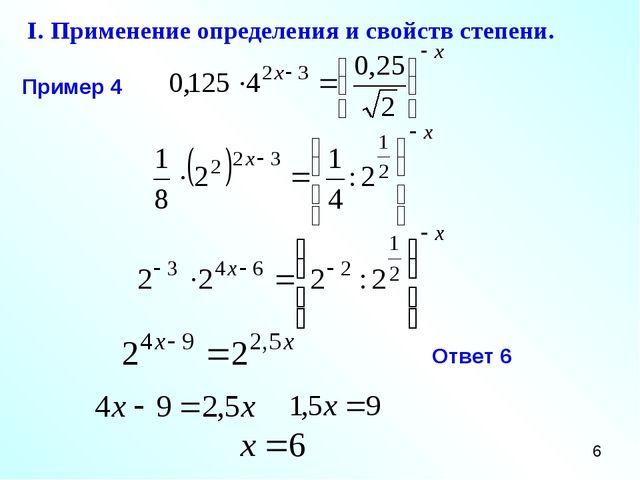Пример 4 Ответ 6 I. Применение определения и свойств степени.