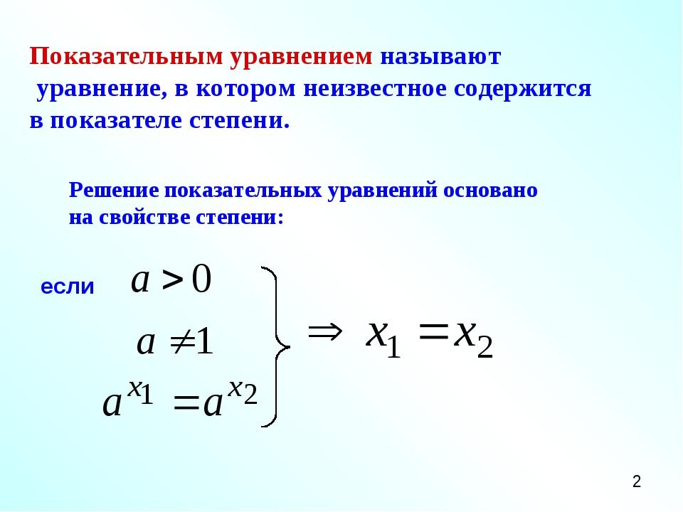 Показательным уравнением называют уравнение, в котором неизвестное содержится...