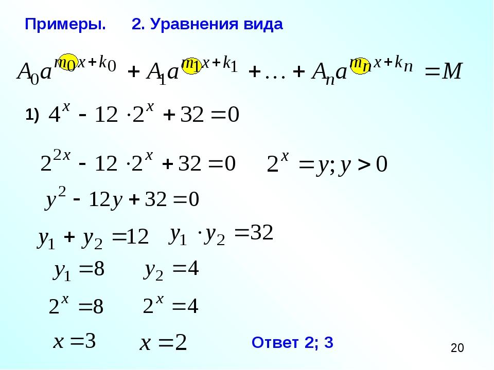 Примеры. 2. Уравнения вида Ответ 2; 3 1)
