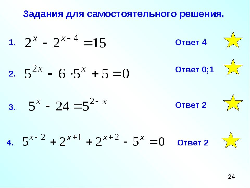 Задания для самостоятельного решения. 1. 2. 3. 4. Ответ 2 Ответ 2 Ответ 0;1 О...