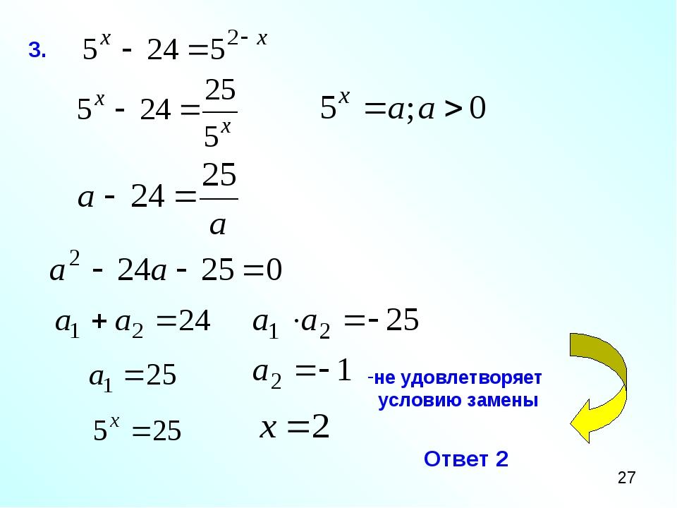 3. Ответ 2 не удовлетворяет условию замены