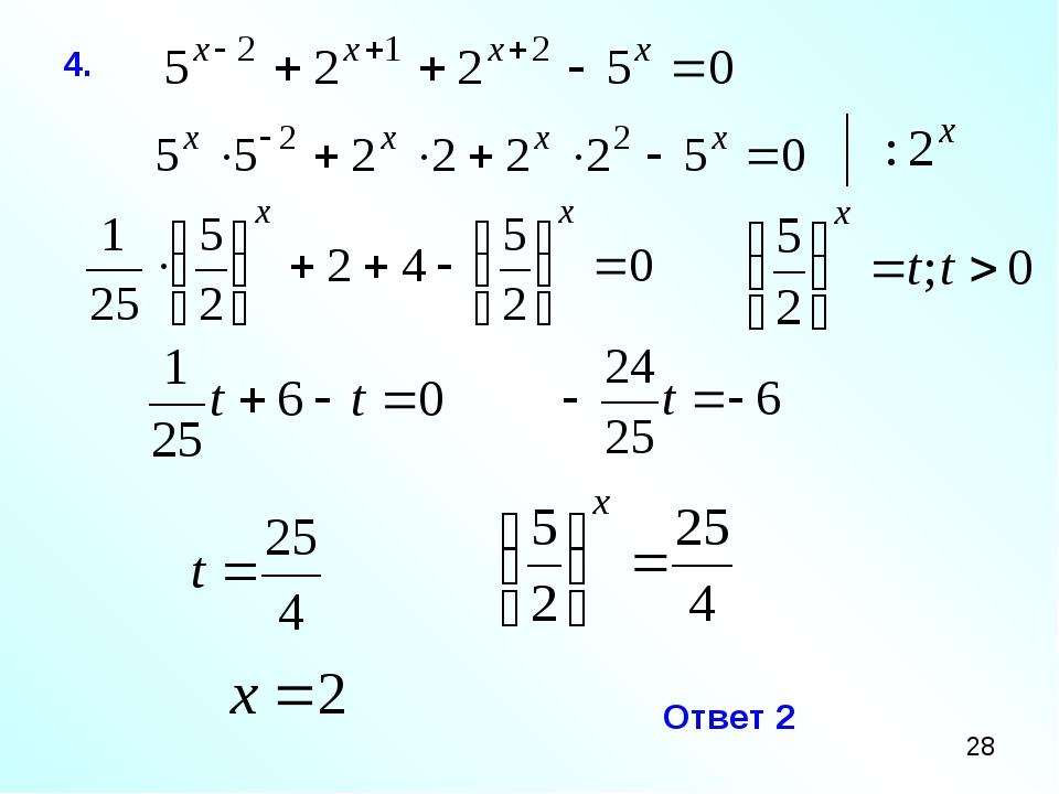 4. Ответ 2