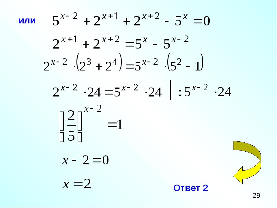 или Ответ 2