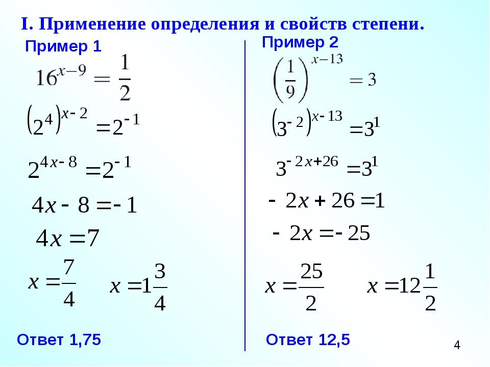 I. Применение определения и свойств степени. Пример 1 Ответ 1,75 Пример 2 Отв...