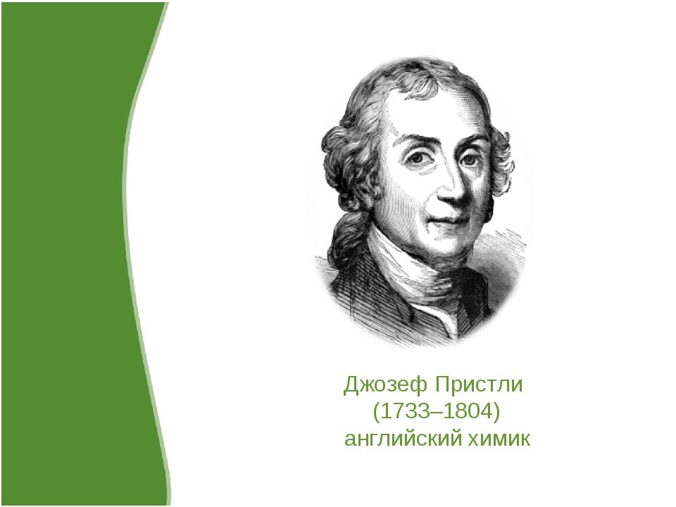 Джозеф Пристли (1733–1804) английский химик