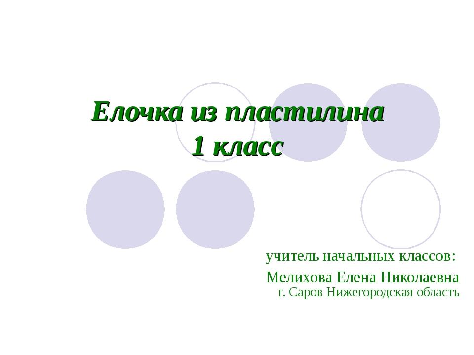 Елочка из пластилина 1 класс учитель начальных классов: Мелихова Елена Никола...