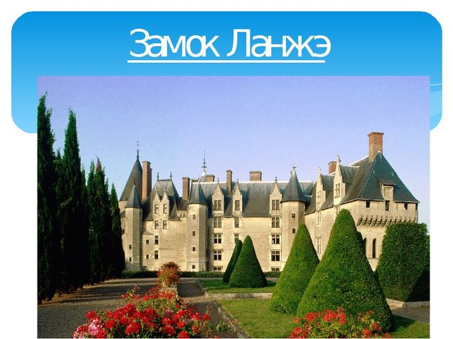 Замок Ланжэ