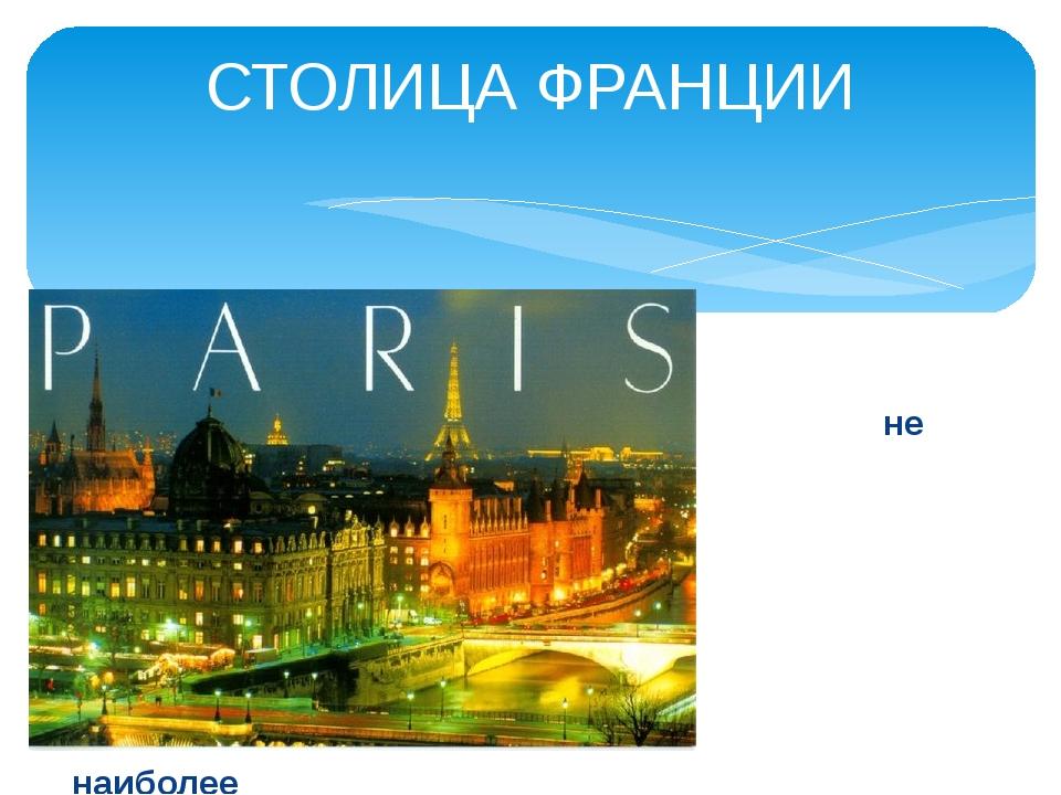 Париж – не просто столица, но и наибольший и наиболее популярный туристическ...