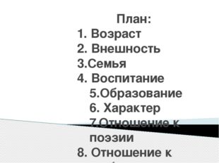 План: 1. Возраст 2. Внешность 3.Семья 4. Воспитание 5.Образование 6. Характер