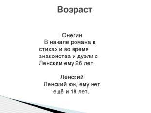Возраст Онегин В начале романа в стихах и во время знакомства и дуэли с Ленск