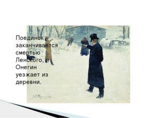 Поединок заканчивается смертью Ленского, и Онегин уезжает из деревни.