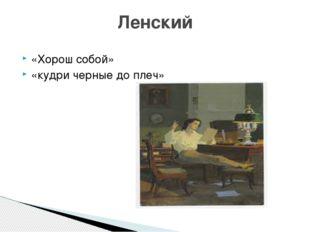 «Хорош собой» «кудри черные до плеч» Ленский