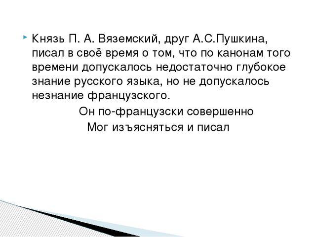 Князь П. А. Вяземский, друг А.С.Пушкина, писал в своё время о том, что по кан...
