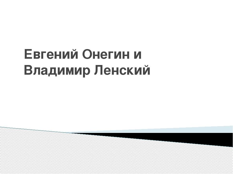 Евгений Онегин и Владимир Ленский
