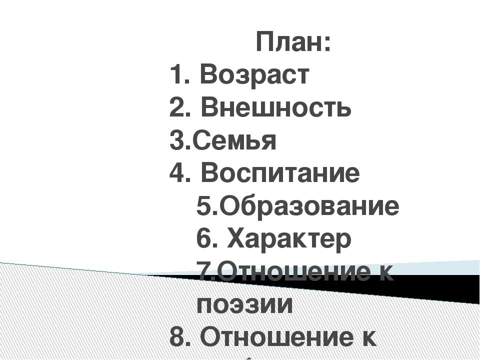 План: 1. Возраст 2. Внешность 3.Семья 4. Воспитание 5.Образование 6. Характер...