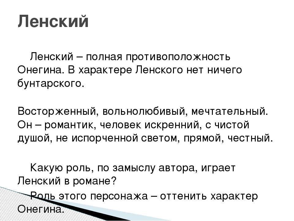 Ленский – полная противоположность Онегина. В характере Ленского нет ничего...