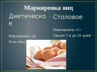 Маркировка яиц Диетическое Маркировка «Д» Если яйцу до 7 дней Столовое Маркир