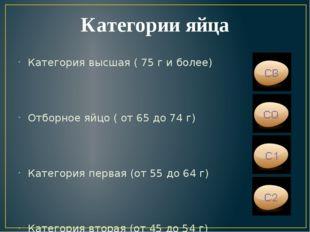 Категории яйца Категория высшая ( 75 г и более) Отборное яйцо ( от 65 до 74 г