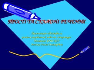 ПРОСТІ ТА СКЛАДНІ РЕЧЕННЯ Презентацію підготувала учитель української мови т