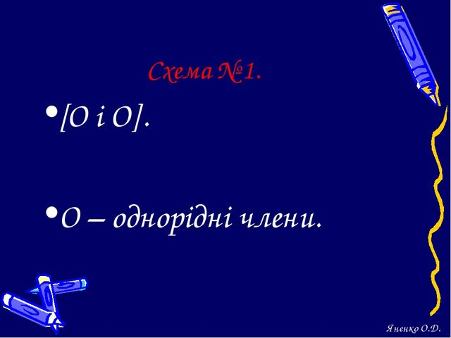 Схема № 1. [О і О]. О – однорідні члени. Яненко О.Д.