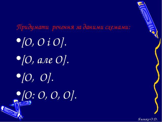 Придумати речення за даними схемами: [O, О і O]. [O, але O]. [O, O]. [О: O, О...