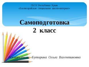Самоподготовка 2 класс ГБОУ Республики Крым «Бахчисарайская специальная школа