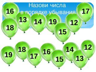 Назови числа в порядке убывания 13 16 18 14 19 17 15 12 19 18 17 16 15 14 13 12