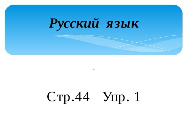 Русский язык Стр.44 Упр. 1